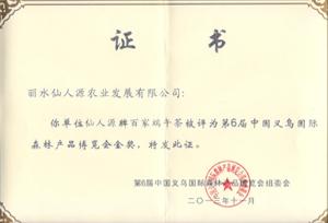 【仙人源荣誉】2013年义乌森博金奖