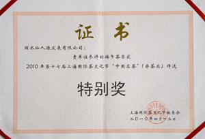 【仙人源荣誉】端午茶特别奖
