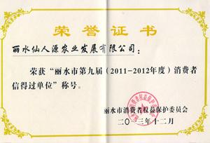 【仙人源荣誉】丽水市第九届消费者信得过单位