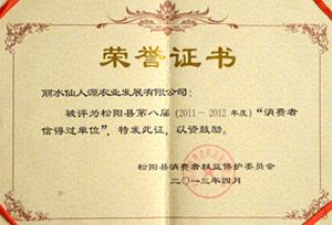 【仙人源荣誉】松阳县第八届消费者信得过单位